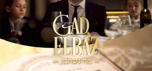 Gad Elbaz - Ma Nishtana (2015)