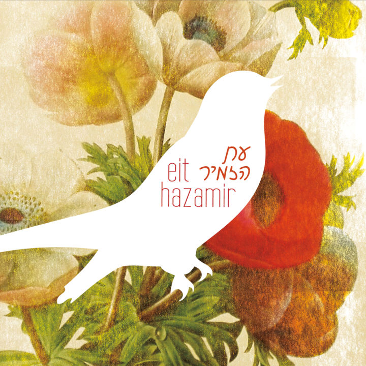 Hello, Goodbye & Peace - Eit Hazamir (2016)
