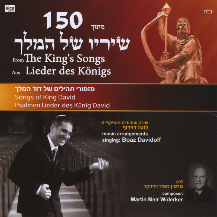 Martin Meir Widerker - The King's Songs (2015)