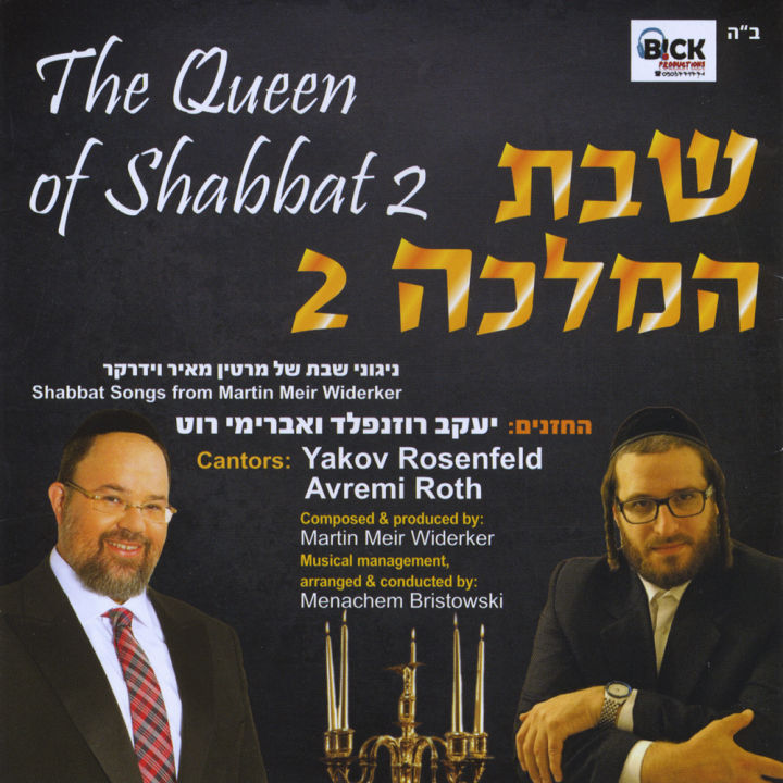 Martin Meir Widerker - The Queen of Shabbat 2 (2015)