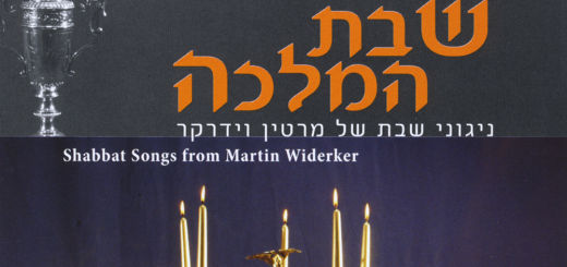 Martin Meir Widerker - The Queen of Shabbat: Shabbat Songs from Martin Widerker (2013)