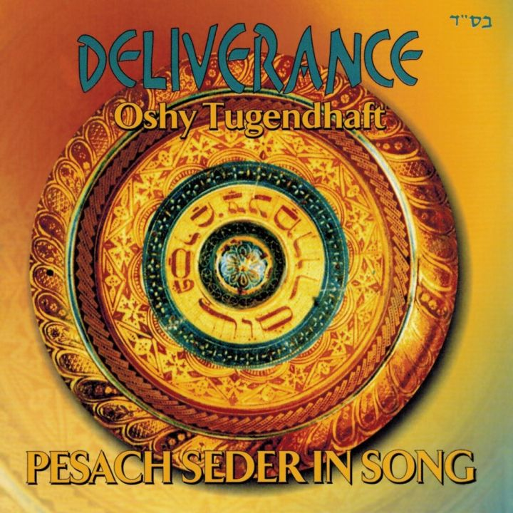 Oshy Tugendhaft - Deliverance: Pesach Seder In Song (2000)