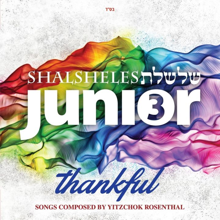 Shalsheles Junior - Shalsheles Junior 3 (2016)