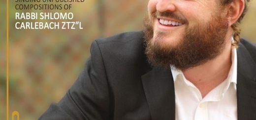 Shlomo Katz - Likrat Shabbat (2014)