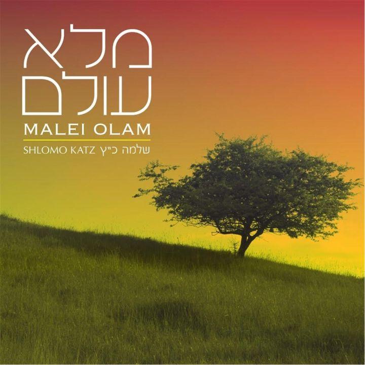 Shlomo Katz - Malei Olam (2009)