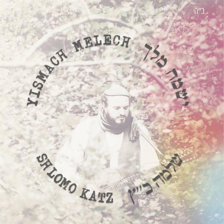 Shlomo Katz - Yismach Melech (2016)