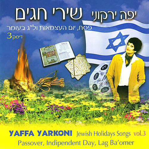 Yaffa Yarkoni - Jewish Holiday Songs Vol. 3 - Passover, Independence Day, Lag Ba'Omer (2009)