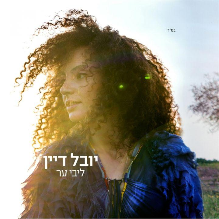 Yuval Dayan - Libi Er (2016)