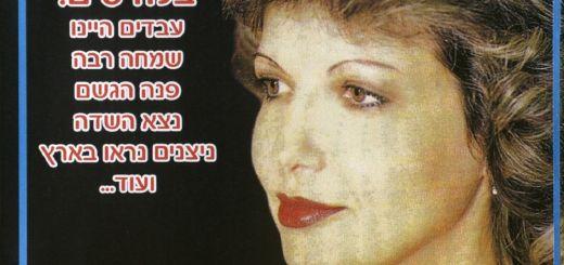 Zehavit - Passover Songs / Bashirei Pesach Veaviv (1989)