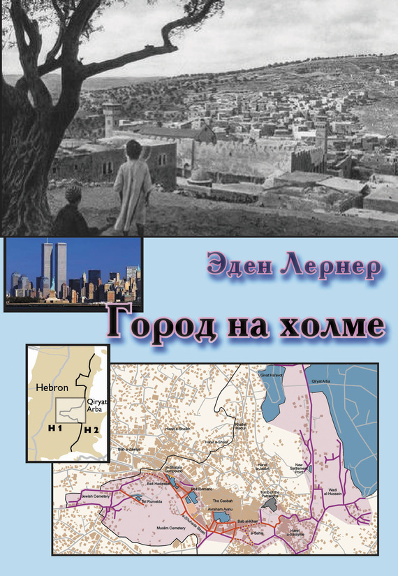 Эден Лернер - Город на холме (2013)