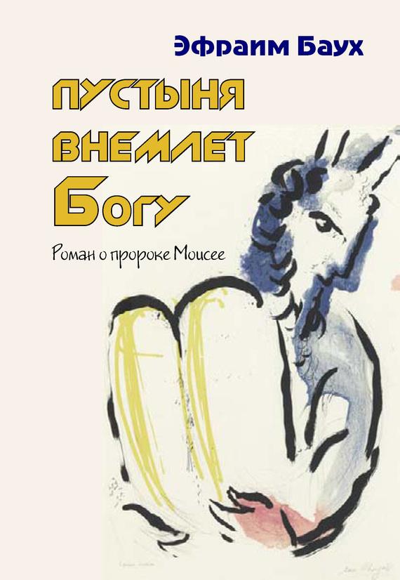Эфраим Баух - Пустыня внемлет Богу. Роман о пророке Моисее (2000)