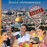 Елена Коротаева - Израиль. Земля обетованная (2013)
