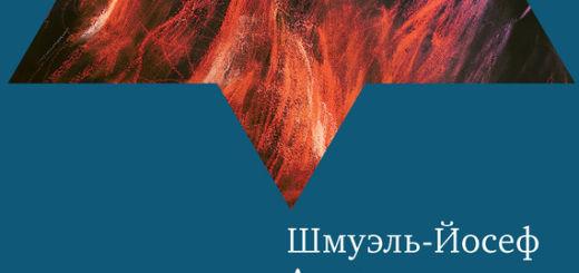 Шмуэль-Йосеф Агнон - Рассказы о Бааль-Шем-Тове (2013)
