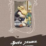Яков Шехтер - «Треба знаты, як гуляты». Еврейская мистика (2014)