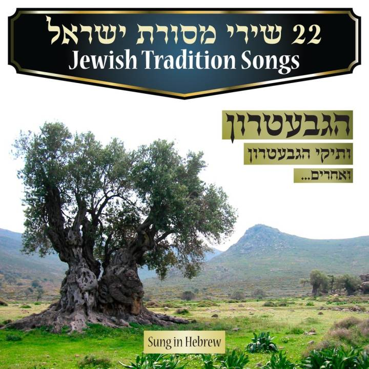 22 Jewish Tradition Songs (2015)