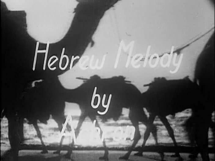 Еврейская мелодия / Schir Iwri / Hebräische Melodie / Hebrew Melody (1935)
