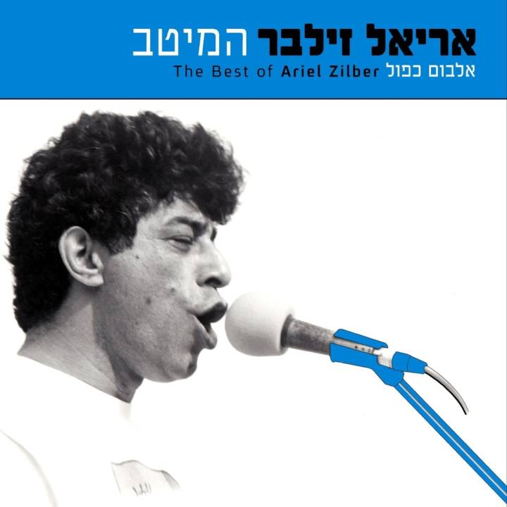 Ariel Zilber - Best Of (2013)