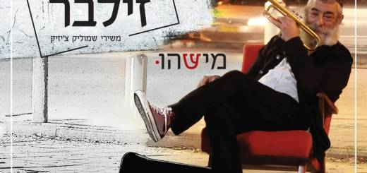 Ariel Zilber - Mishehu (2016)