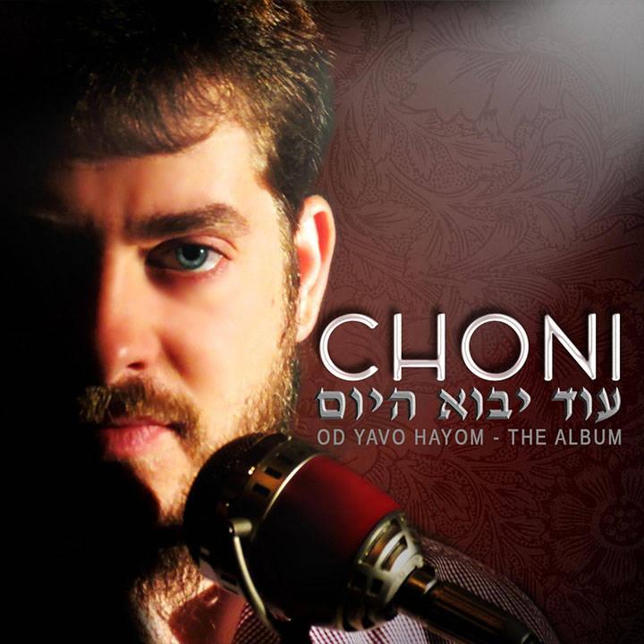 Choni Grunblatt - Od Yavo Hayom (2015)