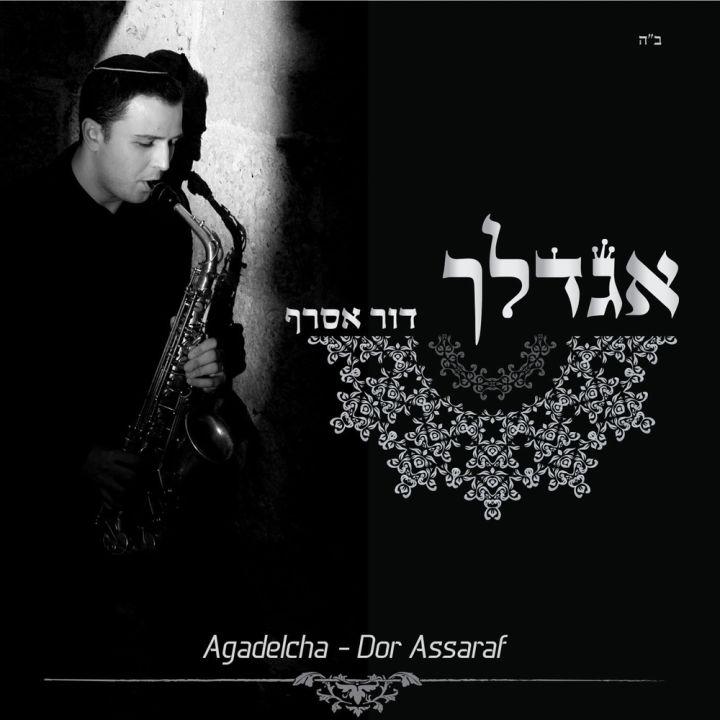 Dor Assaraf - Agadelcha (2015)