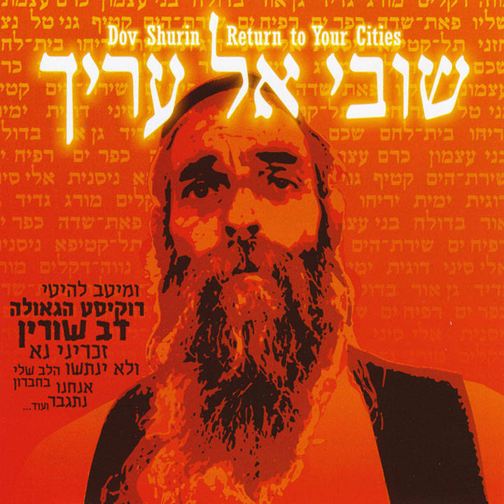 Dov Shurin - Return to Your Cities (2011)