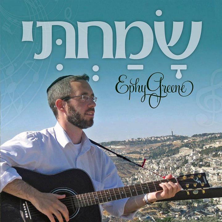 Ephy Greene - Samachti (2012)