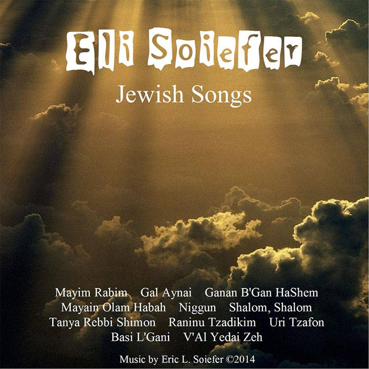 Eric Soiefer - Eli Soiefer Jewish Songs (2014)