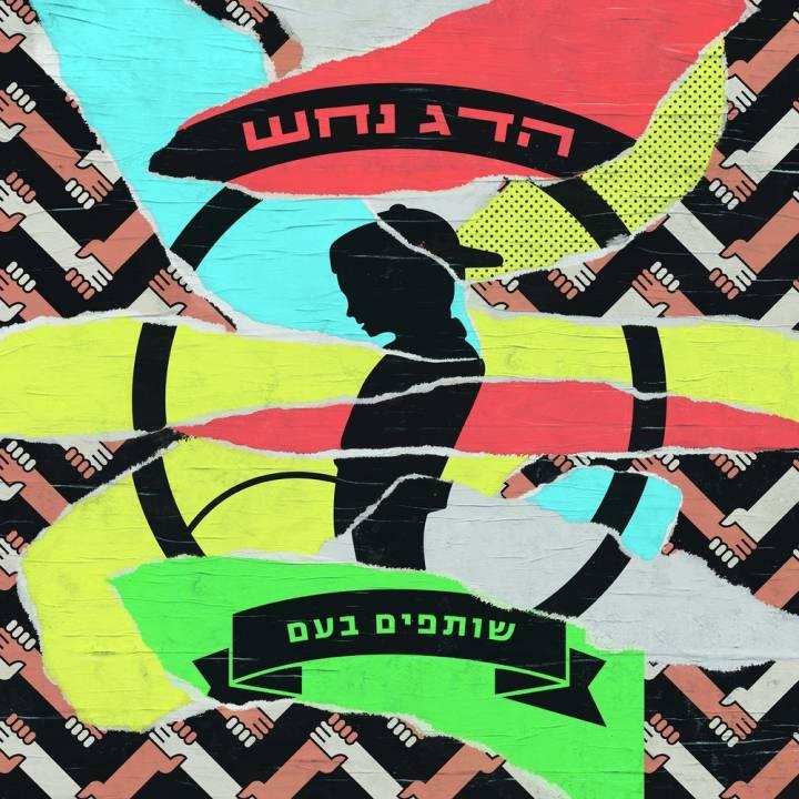 Hadag Nahash - Shutafim Ba'am (2016)