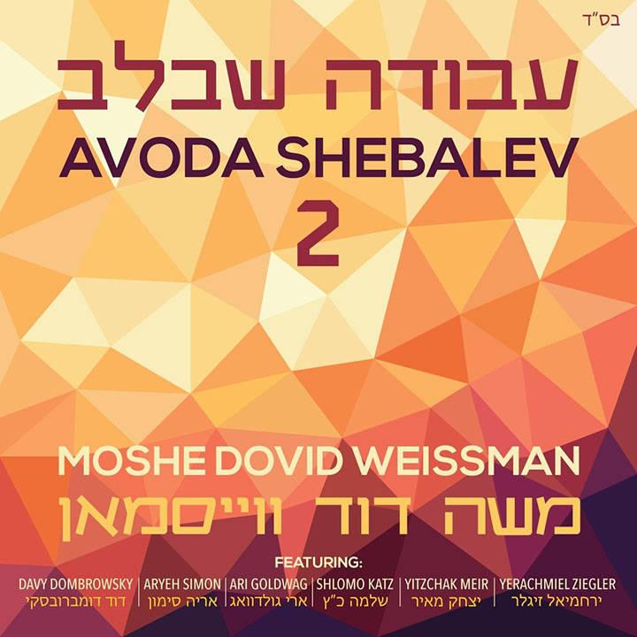 Moshe Dovid Weissman - Avoda Shebalev 2 (2014)
