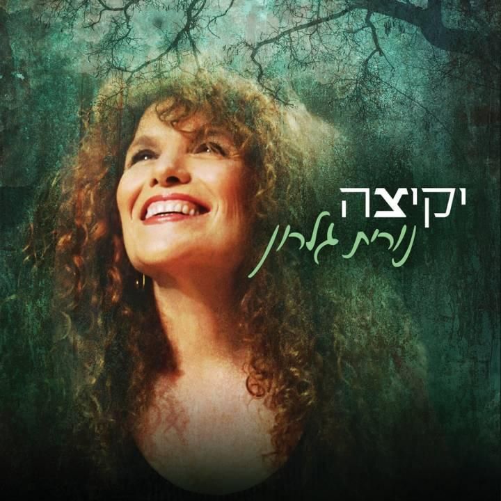 Nurit Galron - Yekitza (2015)