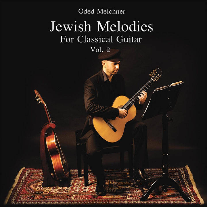 Oded Melchner - Jewish Melodies for Classical Guitar, Vol. 2 (2013)