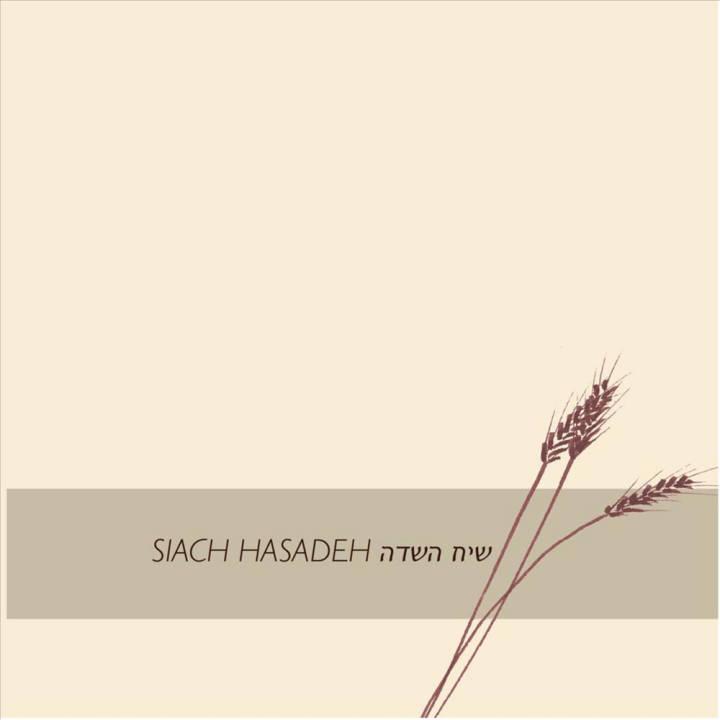Siach Hasadeh - Siach Hasadeh (2012)