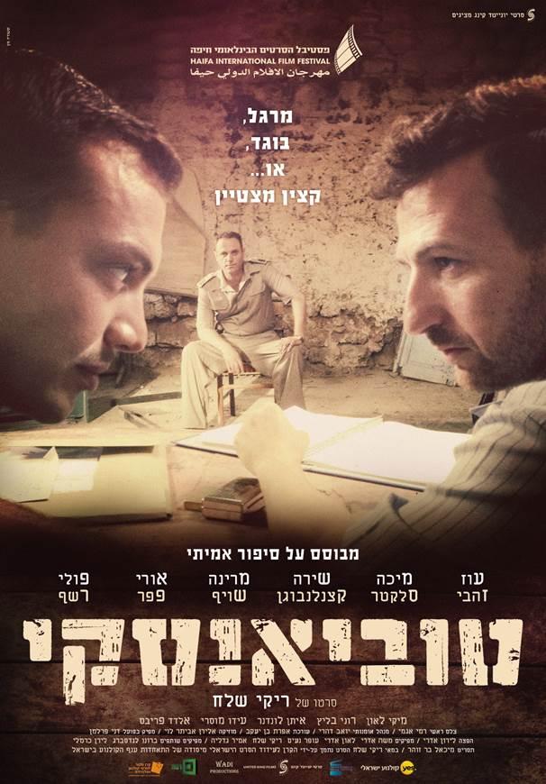 Тувианский / Tuviansky (2014)