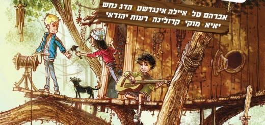 Yaldey Bet Haetz - Yaldey Bet Haetz (2015)