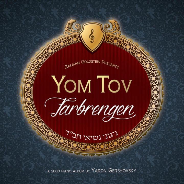 Zalman Goldstein & Yaron Gershovsky - Yom Tov Farbrengen (2015)