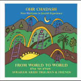 Avraham Arieh Trugman & Friends - From World to World (2011)