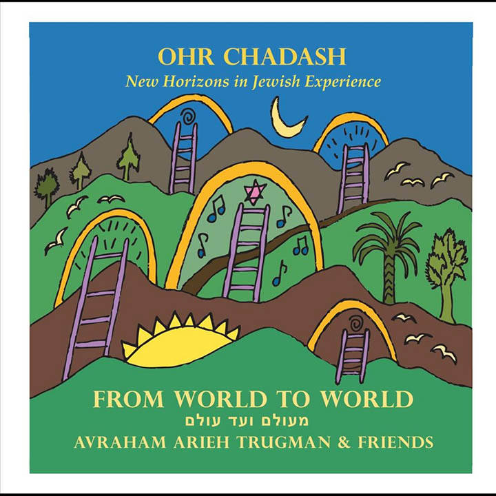 Avraham Arieh Trugman & Friends - From World to World (2011)