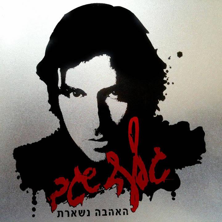Gilad Segev - Haahava Nisheret (2006)