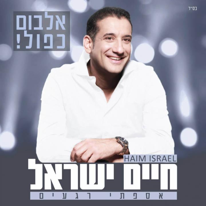 Haim Israel - Asafti Regahim (2016)