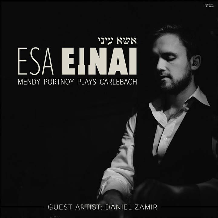 Mendy Portnoy - Esa Einai (2015)