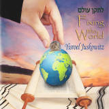 Yisroel Juskowitz - Fixing the World (2014)