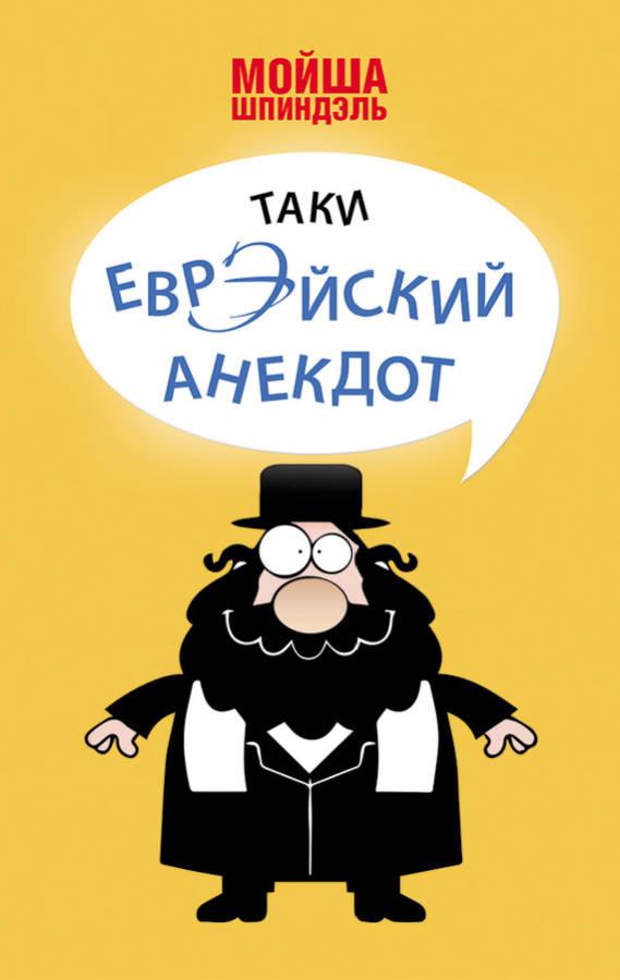 Мойша Шпиндэль - Таки еврэйский анекдот (2013)