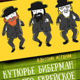Сергей Стеблиненко - Кутюрье Биберман и его еврейское счастье (2016)