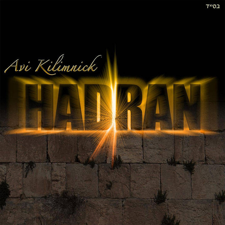 Avi Kilimnick - Hadran (2016)