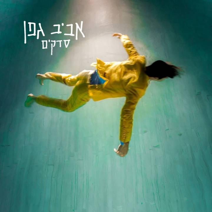 Aviv Geffen - Sdakim (2014)
