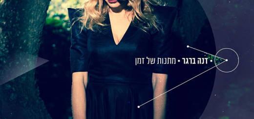Dana Berger - Matanon Shel Zman (2014)