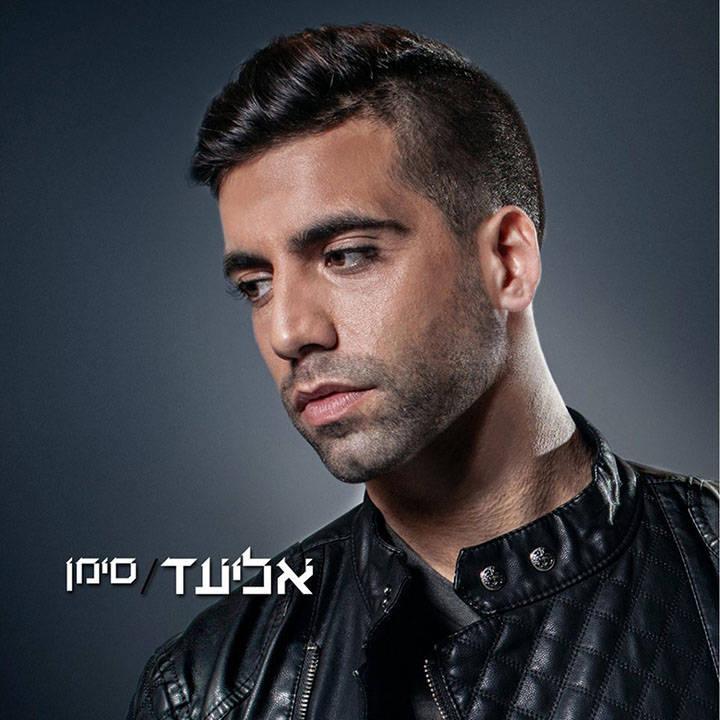 Eliad - Siman (2015)