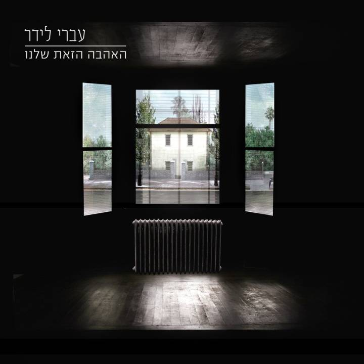 Ivri Lider - Ha'ahava Hazot Shelanu / This Love of Ours (2015)