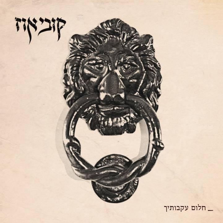 Kobi Oz - Chalom Ikvotaich (2015)