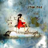 Noga Shalev - Noga Shalev (2014)